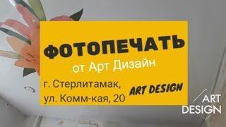 Фотопечать на натяжных потолках в Стерлитамаке от студии Арт Дизайн.