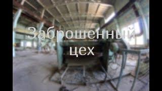 Заброшенный цех бетонного завода  Башкирская АЭС  vlog путешествий #196