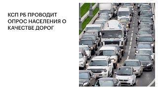 КСП РБ ПРОВОДИТ ОПРОС НАСЕЛЕНИЯ О КАЧЕСТВЕ ДОРОГ