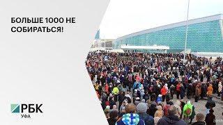 Р.Хабиров подписал распоряжение, ограничивающее проведение мероприятий с участием более 1000 человек