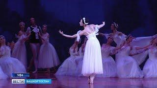 В Уфе открылся XXII Международный фестиваль балетного искусства имени Рудольфа Нуреева