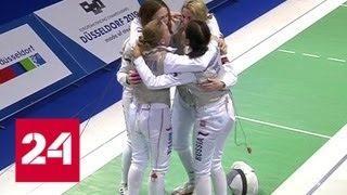 Российские фехтовальщики стали первыми в медальном зачете чемпионата Европы - Россия 24
