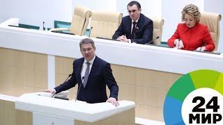 Выступление врио главы Башкортостана Радия Хабирова в Совете Федерации (ВИДЕО) - МИР 24