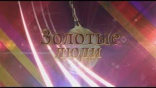 """""""Золотые люди"""". Любовь Черкасова"""