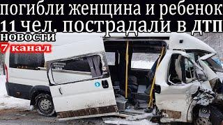Новости на трассе столкнулись две маршрутки/ДТП на трассе в Башкирии/Авария маршрутки в Башкирии.