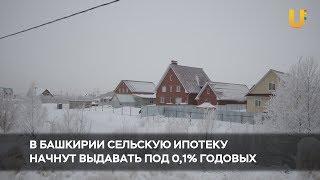 Новости UTV. Ипотека под 0,1% годовых.