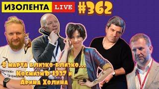 ????☣️ИЗОЛЕНТА live #362 Михаил Шахназаров, Анатолий Кузичев, Арина Холина: 8 марта близко-близко...