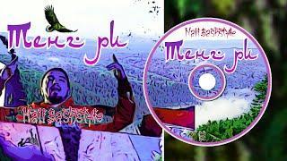 Nail Bashstyle- Тенгри / Tengri