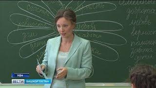 В Башкирии продолжает свою работу Всероссийский конгресс «Вектор Детство – 2019»