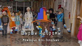 (ЮЗ-2019) Новогоднее представление «Шыршы байрамы»
