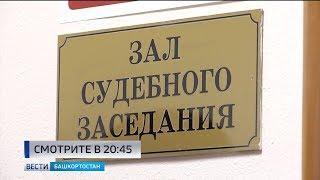В Уфе прошло первое судебное заседание по делу об изнасиловании «экс-дознавательницы»