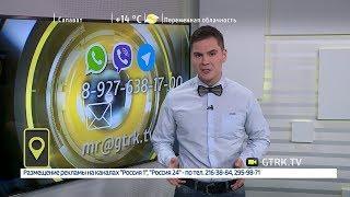 Мобильный репортер - 26.04.19