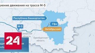 Рекордная пробка в Башкирии: рассказ очевидца