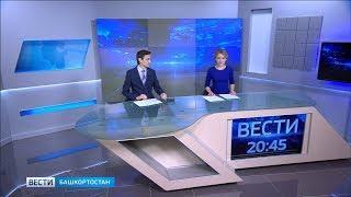 Вести-Башкортостан - 29.10.18
