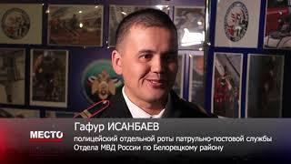 В Уфе в день пожарной охраны России сотрудники органов внутренних дел получили награды