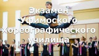Экзамен студентов башкирского хореографического колледжа имени Рудольфа Нуреева
