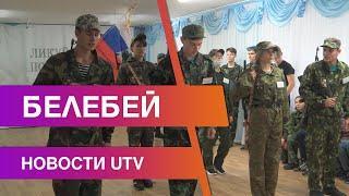 Новости Белебеевского района от 22.09.2020