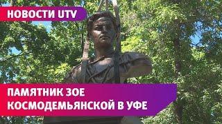 UTV. В Уфе установили памятник Зое Космодемьянской. Чем она знаменита?