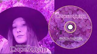 Филюза Рашитова-Сирендәр/Сирени/Lilac