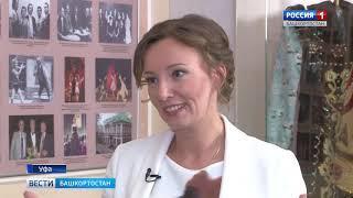 Анна Кузнецова подвела итоги прошедшего в Уфе Всероссийского конгресса «Вектор детства»