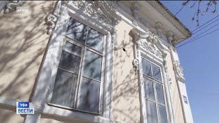 Реставрацией объектов культурного наследия в Уфе займется специальный оператор