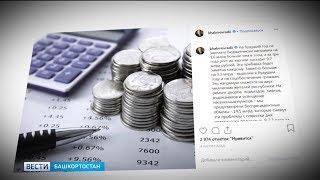 Радий Хабиров: зарплаты бюджетников в 2020 году станут выше