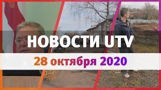 Новости Уфы и Башкирии 28.10.2020: историческое поселение, тяжелая болезнь мэра Уфы и против стройки