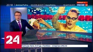 Пловец Минаков установил новый рекорд России на чемпионате в Южной Корее - Россия 24