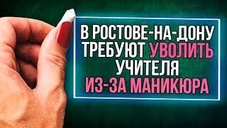 UTV. Из России с любовью.  Жительница Ростова на Дону требует уволить учителя из-за маникюра