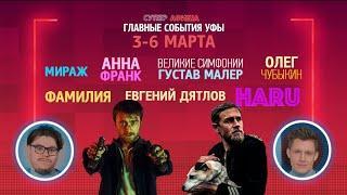 Суперафиша. Главные события Уфы, 3-6 марта