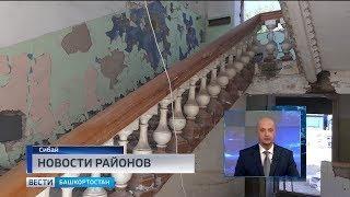 Новости районов: восстановление филармонии в Сибае и заготовка сена в Балтачево