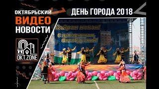 День города Октябрьский 2018 (Концерт.Торжественная часть)