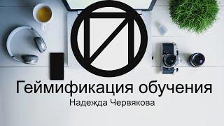 Надежда Червякова Геймификация обучения бизнес-завтрак