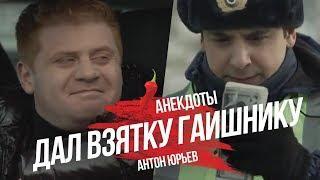 Антон Юрьев. Анекдоты. Дал взятку гаишнику.