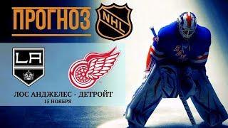 ЛОС АНДЖЕЛЕС - ДЕТРОЙТ: ПРОГНОЗ НА ХОККЕЙ НХЛ 15 НОЯБРЯ