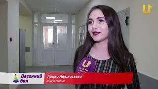 Новости UTV. Весенний бал - 2019 в Стерлитамаке. Дневник №3.