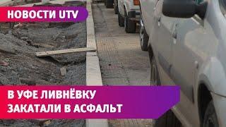 В Уфе при ремонте улицы рабочие закатали ливнёвку в асфальт