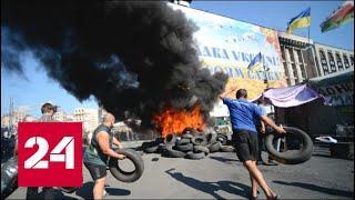 Европейские ценности рухнули: на Украине зреет новый Майдан. 60 минут от 25.06.19