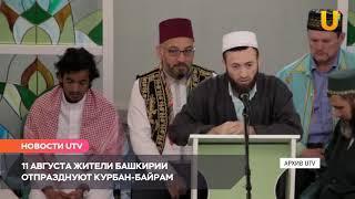 Новости UTV. Салаватцы отметят Курбан-байрам