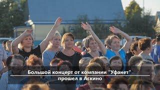 Новости севера Башкирии за 25 июля (Нефтекамск, Янаул, Дюртюли)