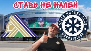 Салават Юлаев Сибирь 08.10.2020 | Хоккей КХЛ прогноз на матч