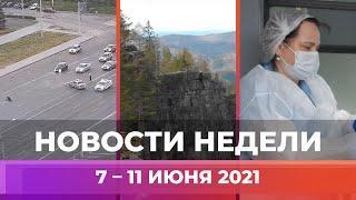 Новости Уфы и Башкирии | Главное за неделю с 7 по 11 июня