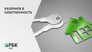 Госслужащим и депутатам в РБ могут разрешить приватизировать служебное жилье