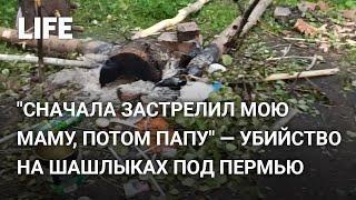 Бизнесмен расстрелял семью на глазах ребёнка в Пермском крае