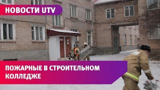Новости UTV. Три пожарных машины прибыли в строительный колледж Стерлитамака
