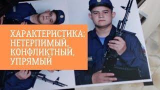 Раскрыта личная характеристика устроившего бойню в Забайкалье солдата