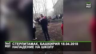 Стерлитамак, Башкирия. Нападение на школу./Sterlitamak, Bashkiria. Attack on the school.