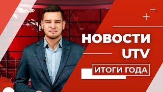 Новости Уфы и Башкирии от 07.01.2021 | Итоги года