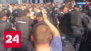 Массовые беспорядки в Москве: провокаторы прикрывались детьми - Россия 24