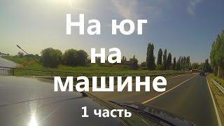 На юг на машине: 1 часть, от Челябинска до Уфы. Таймлапс с видеорегистратора.